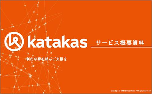 katakas 資料ダウンロード